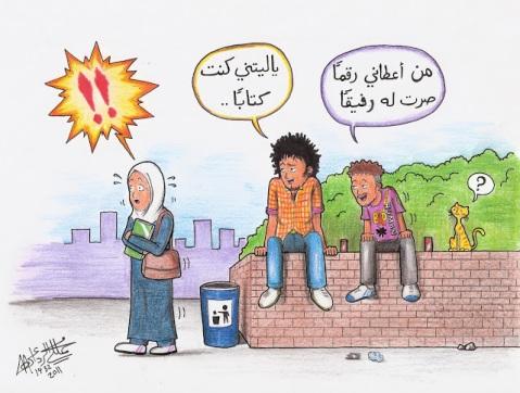Art addressing street harassment in Yemen by local artists. Via Kefaiaa